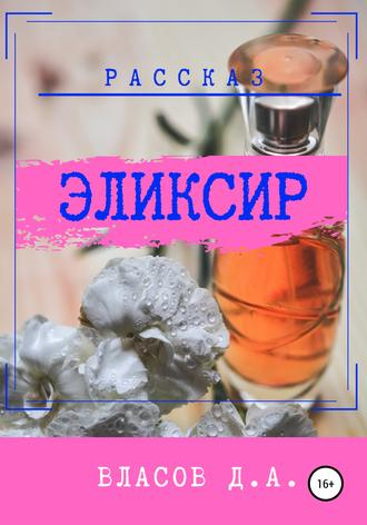 Денис Власов, Эликсир