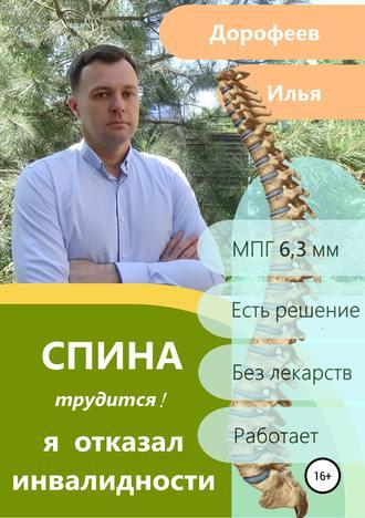 Илья Дорофеев, Спина трудится. Я отказал инвалидности.