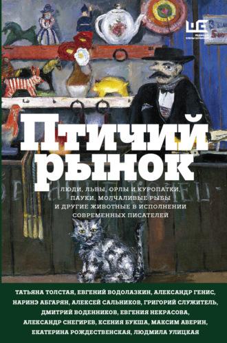 Татьяна Толстая, Людмила Улицкая, Птичий рынок