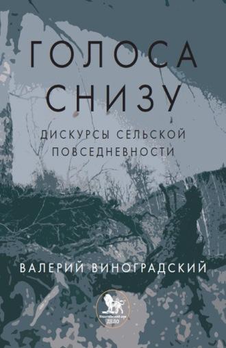 Валерий Виноградский, «Голоса снизу»: дискурсы сельской повседневности