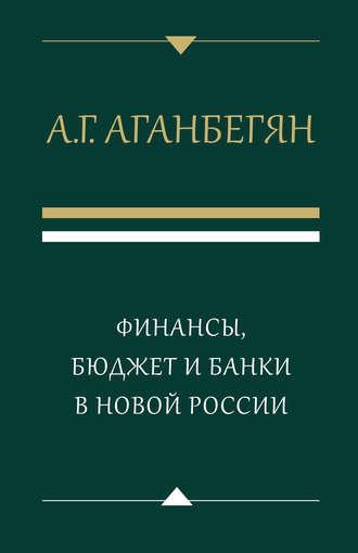 Абел Аганбегян, Финансы, бюджет и банки в новой России