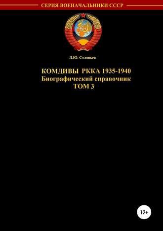 Денис Соловьев, Комдивы РККА 1935-1940 гг. Том 3