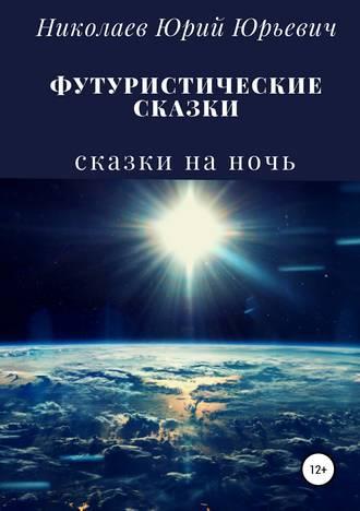 Юрий Николаев, Футуристические сказки