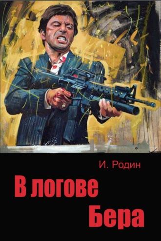 Игорь Родин, В логове бера
