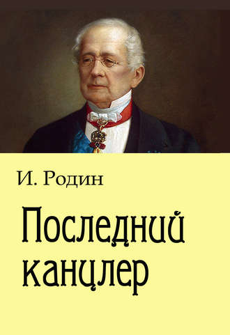 Игорь Родин, Последний канцлер