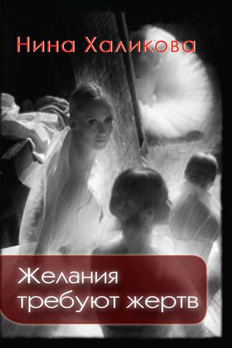 Нина Халикова, Желания требуют жертв