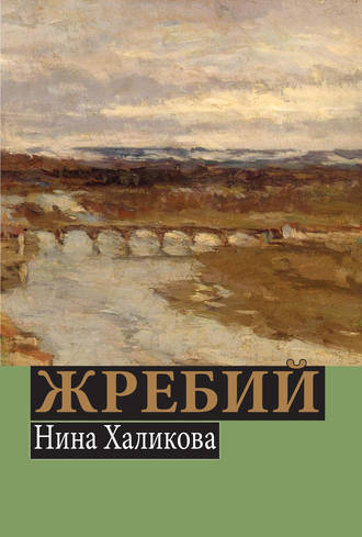 Нина Халикова, Жребий
