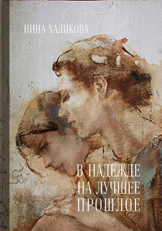 Нина Халикова, В надежде на лучшее прошлое