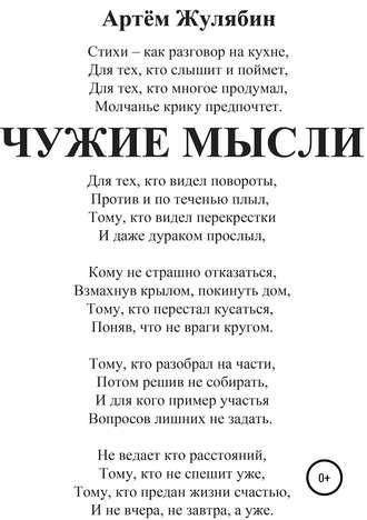 Артем Жулябин, Чужие мысли