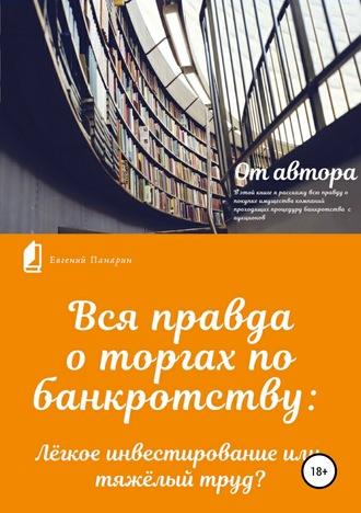 Евгений Панарин, Вся правда о торгах по банкротству