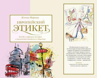 Ксения Маркова, Европейский этикет. Беседы о хороших манерах и тонкостях поведения в обществе