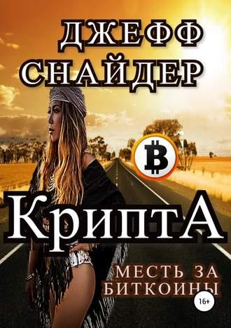 Игорь Кузьма, Крипта. Месть за биткоины
