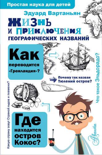 Эдуард Вартаньян, Жизнь и приключения географических названий