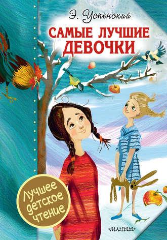 Эдуард Успенский, Самые лучшие девочки (сборник)