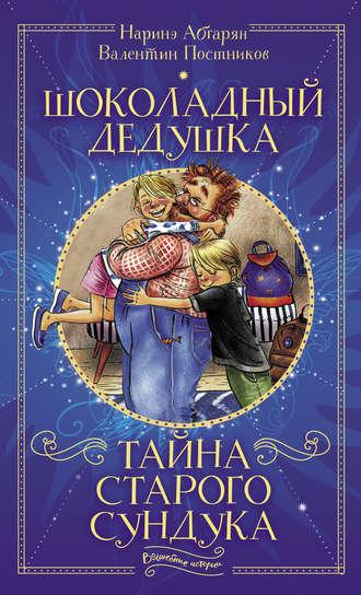Наринэ Абгарян, Валентин Постников, Шоколадный дедушка. Тайна старого сундука