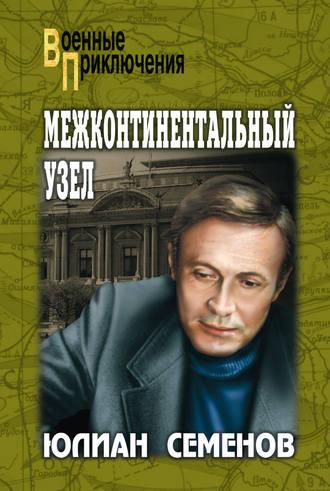 Юлиан Семенов, Межконтинентальный узел