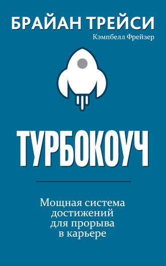 Брайан Трейси, Кэмпбелл Фрейзер, Турбокоуч