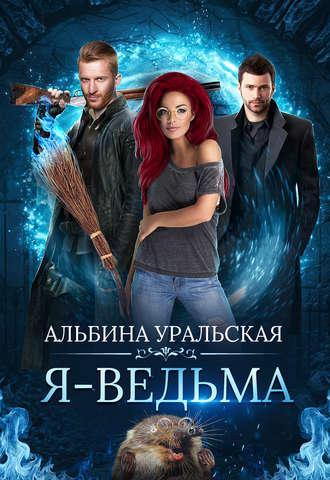 Альбина Уральская, Я – ведьма
