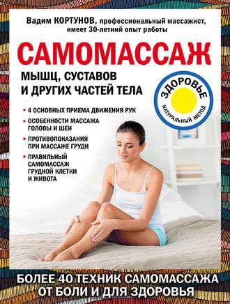 Вадим Кортунов, Самомассаж мышц, суставов и других частей тела