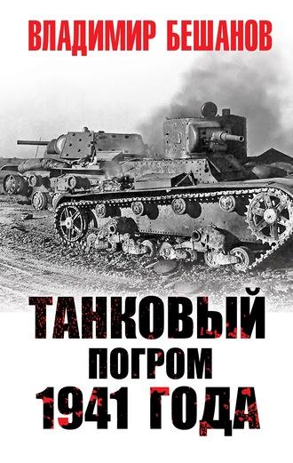Владимир Бешанов, Танковый погром 1941 года