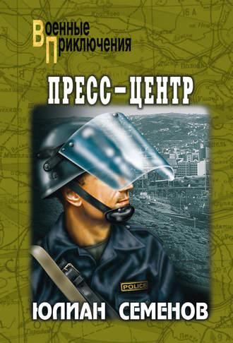 Юлиан Семенов, Пресс-центр