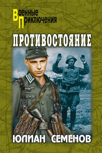Юлиан Семенов, Противостояние
