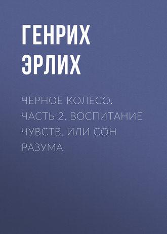 Генрих Эрлих, Черное колесо. Часть 2. Воспитание чувств, или Сон разума
