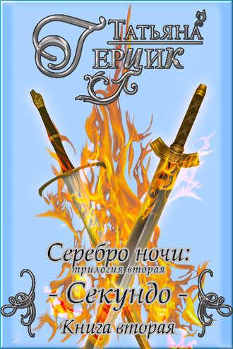 Татьяна Герцик, Серебро ночи. Секундо. Книга 2