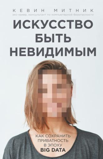 Кевин Митник, Искусство быть невидимым