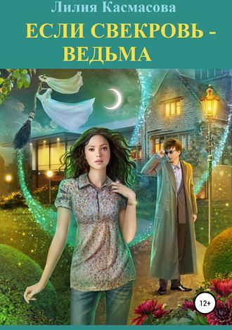 Лилия Касмасова, Если свекровь – ведьма (авторская версия)