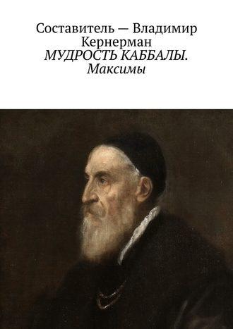 Владимир Кернерман, МУДРОСТЬ КАББАЛЫ. Максимы