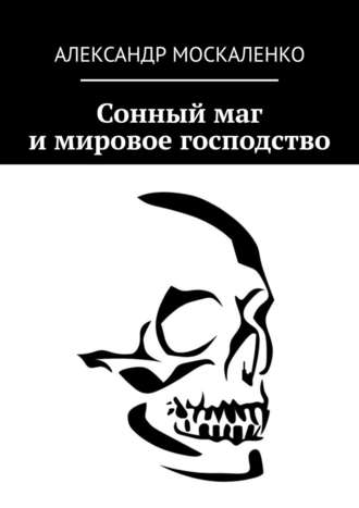 Александр Москаленко, Сонный маг имировое господство