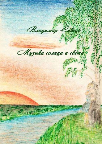 Владимир Савчик, Музыка солнца исвета