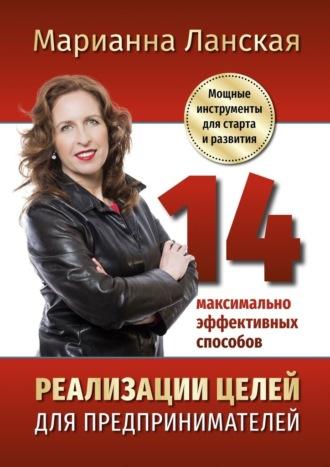 Марианна Ланская, 14максимально эффективных способов реализации целей для предпринимателей. Мощные инструменты для старта и развития