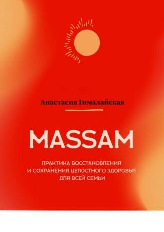 Анастасия Цыбулина, MASSAM. Практика восстановления исохранения целостного здоровья для всей семьи
