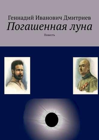 Геннадий Дмитриев, Погашеннаялуна. Повесть