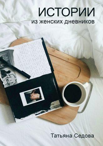 Татьяна Седова, Истории изженских дневников. Практическое руководство для улучшения качества жизни современных женщин