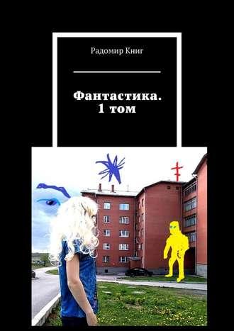 Радомир Книг, Лучшее. 1том