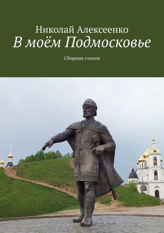 Николай Алексеенко, Вмоём Подмосковье. Сборник стихов