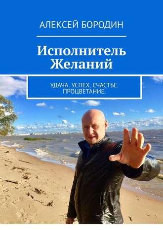 Алексей Бородин, Исполнитель Желаний. Удача. Успех. Счастье. Процветание