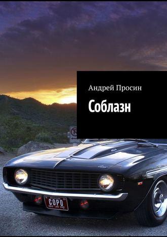 Андрей Просин, Соблазн