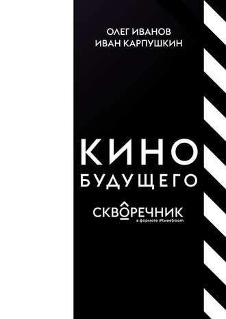 Иван Карпушкин, Олег Иванов, КИНО БУДУЩЕГО. Скворечник в формате #tweetroom