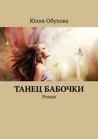Юлия Обухова, Танец бабочки. Роман