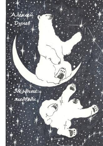 Алексей Дунев, Звёздные медведи. Стихи о любви