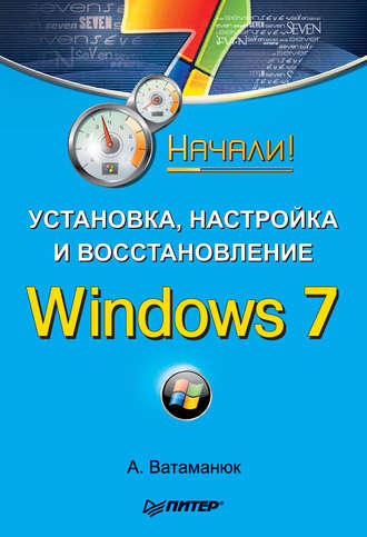 Александр Ватаманюк, Установка, настройка и восстановление Windows 7. Начали!