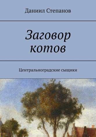 Даниил Степанов, Заговор котов. Центральноградские сыщики