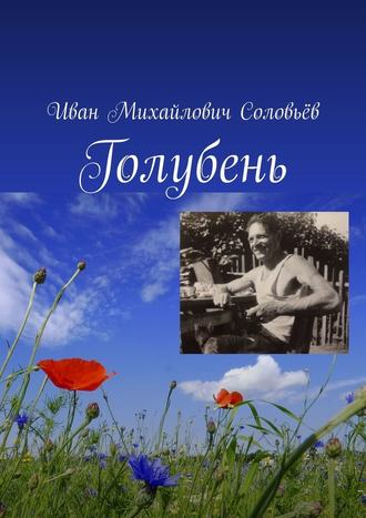 Иван Соловьёв, Голубень