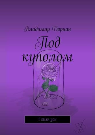 Владимир Дориан, Под куполом. Imissyou