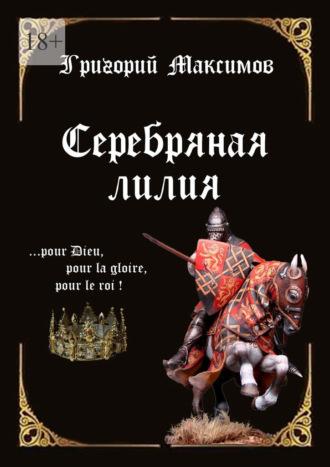 Григорий Максимов, Серебряная лилия