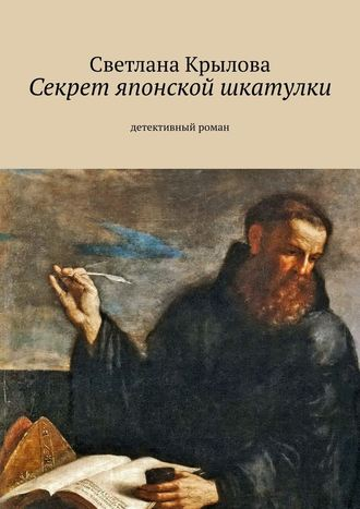 Светлана Крылова, Секрет японской шкатулки. Детективный роман